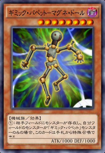 ギミック・パペット-マグネ・ドールのカード画像