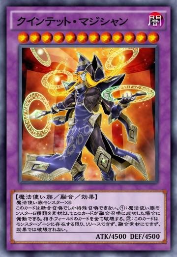 クインテット・マジシャンのカード画像