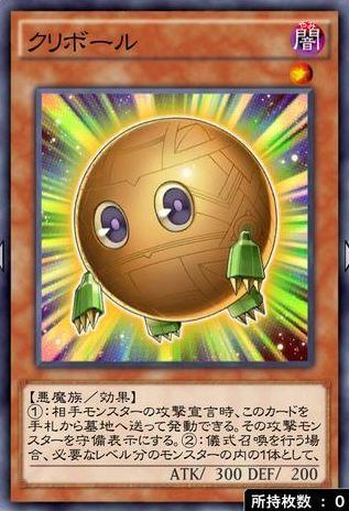 クリボールのカード画像