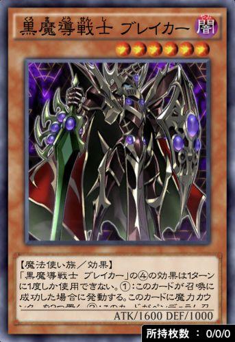 黒魔導戦士 ブレイカーのカード画像