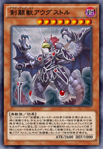 剣闘獣アウグストルのカード画像