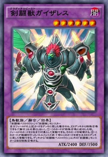 剣闘獣ガイザレスのカード画像