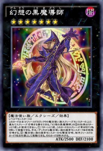 幻想の黒魔導師のカード画像