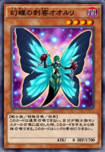 幻蝶の刺客オオルリのカード画像