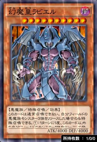 幻魔皇ラビエルのカード画像