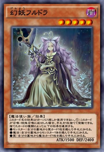 幻妖フルドラのカード画像