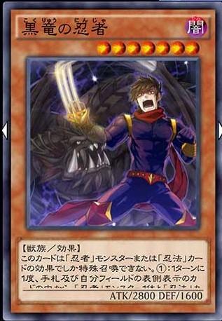 黒竜の忍者のカード画像