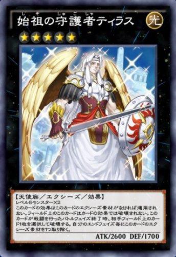 始祖の守護者ティラスのカード画像