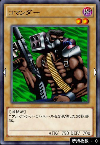 コマンダーのカード画像