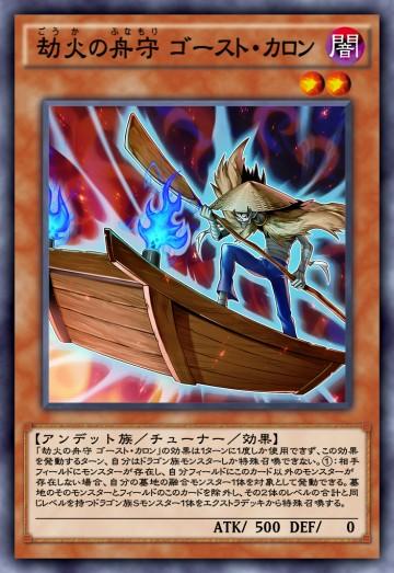 劫火の舟守 ゴースト・カロンのカード画像