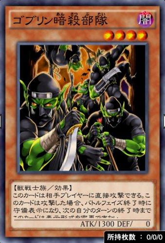 ゴブリン暗殺部隊のカード画像