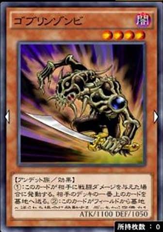 ゴブリンゾンビのカード画像