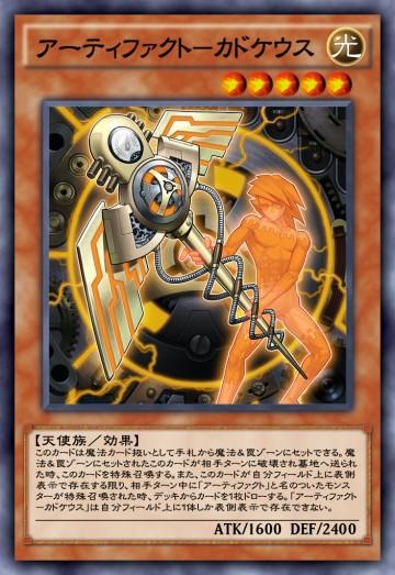 アーティファクト-カドケウスのカード画像