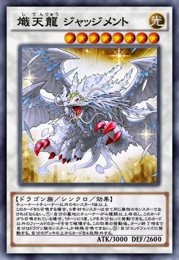 熾天龍 ジャッジメントのカード画像