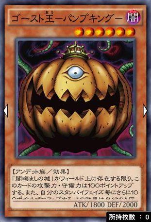ゴースト王-パンプキング-のカード画像