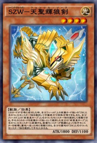 SZW-天聖輝狼剣のカード画像
