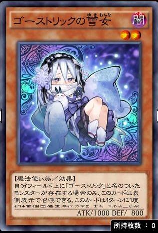 ゴーストリックの雪女のカード画像