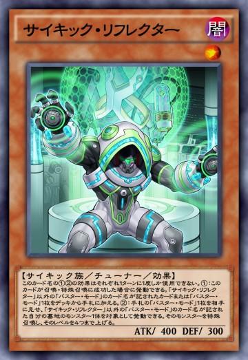 サイキック・リフレクターのカード画像