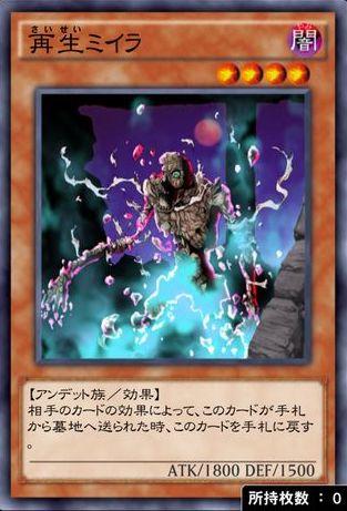 再生ミイラのカード画像