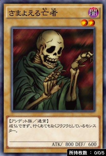 さまよえる亡者のカード画像