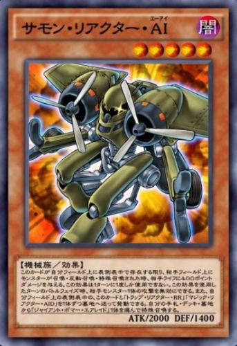 サモン・リアクター・AIのカード画像