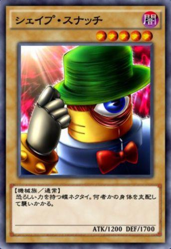 シェイプ・スナッチのカード画像
