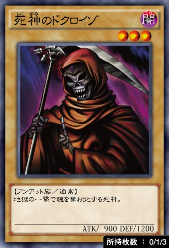 死神のドクロイゾのカード画像
