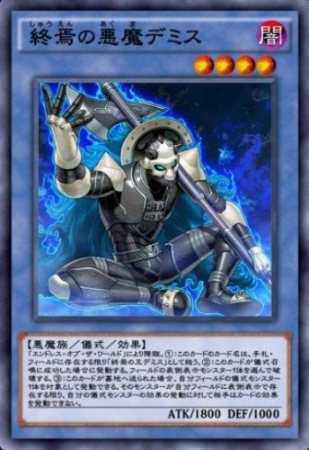 終焉の悪魔デミスのカード画像