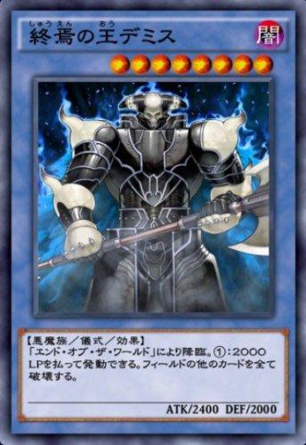 終焉の王デミスのカード画像