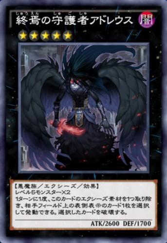 終焉の守護者アドレウスのカード画像