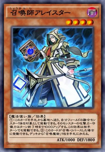 召喚師アレイスターのカード画像