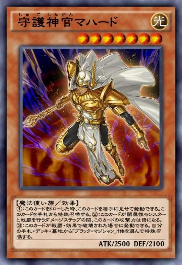 守護神官マハードのカード画像