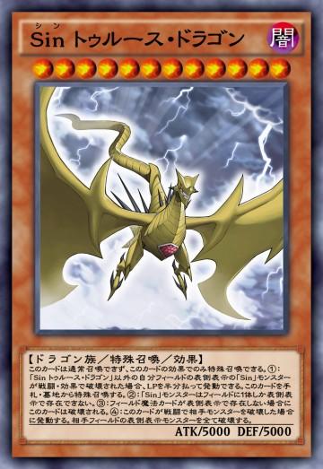 Sin トゥルース・ドラゴンのカード画像