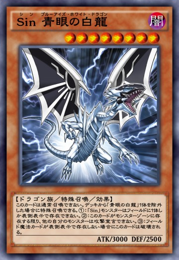 Sin 青眼の白龍のカード画像