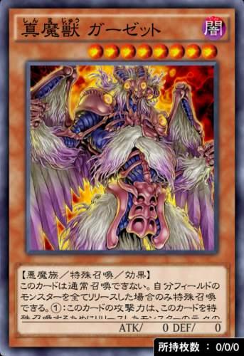 真魔獣 ガーゼットのカード画像