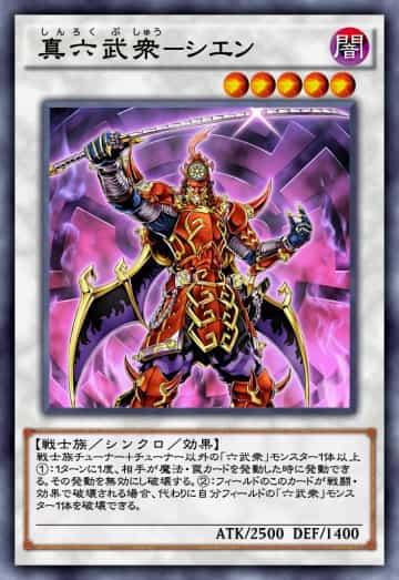 真六武衆-シエンのカード画像