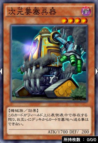 次元要塞兵器のカード画像