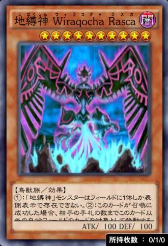 地縛神 Wiraqocha Rascaのカード画像