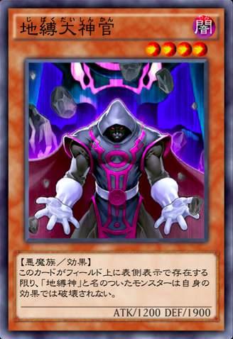 地縛大神官のカード画像