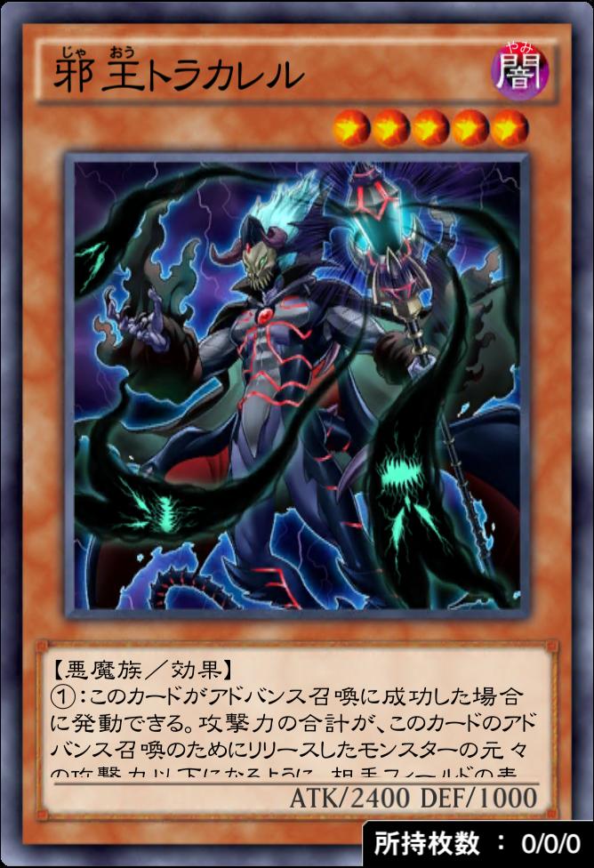 邪王トラカレルのカード画像