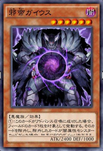 邪帝ガイウスのカード画像