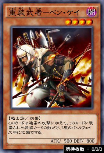 重装武者-ベン・ケイのカード画像
