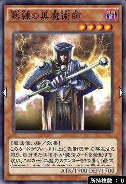 熟練の黒魔術師のカード画像