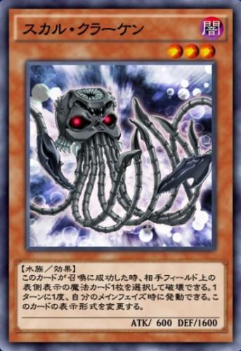 スカル・クラーケンのカード画像