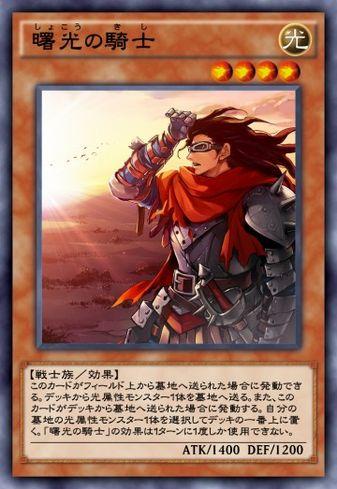 曙光の騎士のカード画像