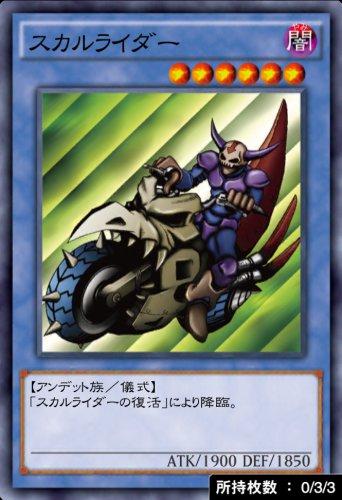 スカルライダーのカード画像