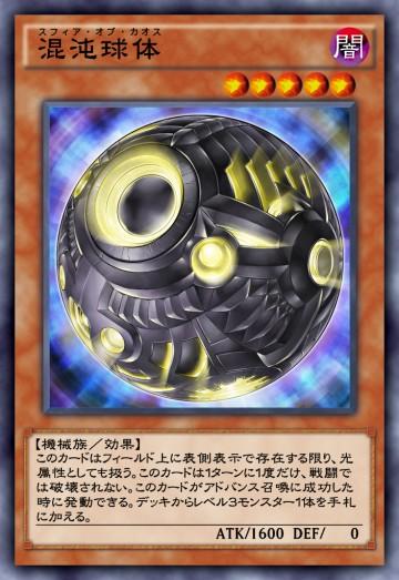 混沌球体のカード画像