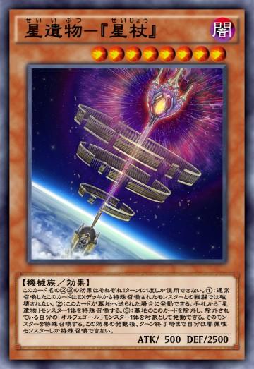 星遺物-『星杖』のカード画像