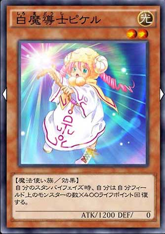 白魔導士ピケルのカード画像
