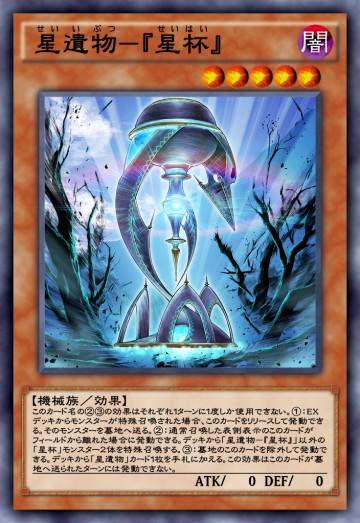 星遺物-『星杯』のカード画像